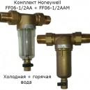 Honeywell FF06-1/2АА + FF06-1/2AAM (холодная + горячая вода)